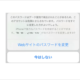 【動画有】iPhoneの警告「このパスワードはデータ漏えいで検出されたことがある」表示のメカニズムと対処方法